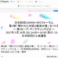 170516第1弾「 開かれた対話と創造の場 」 をつくる~ 第3カーブ・マーケティングとは ~(日本財団CANPAN・NPOフォーラム)