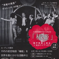 無声映画「椿姫」上映会