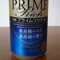 グルメ 179食 『プレミアムビール No.3』