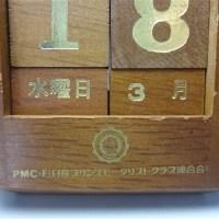 ニッサンプリンスモータリストクラブ PMC・F  木製卓上万年カレンダー