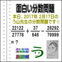 [う山雄一先生の分数][2017年2月17日]算数・数学天才問題【分数469問目】