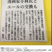 共産・畑野氏/漫画家小林氏とエールの交換も・・・神奈川新聞記事