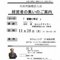 日田市倫理法人会経営者の集い「苦難に学ぶ」のご案内