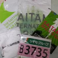 第2回さいたま国際マラソンの前日受付に行ってきた