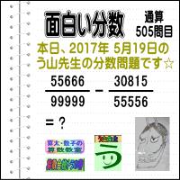 解答[う山先生の分数][2017年5月19日]算数・数学天才問題【分数505問目】