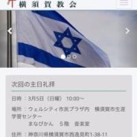 横須賀教会のウェブサイトができました