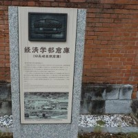 長崎大学経済学部 登録有形文化財倉庫を見た