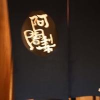 渋谷「無化調らーめん 阿闍梨 渋谷センター街店」
