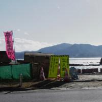 南三陸 志津川 サンオーレ袖浜