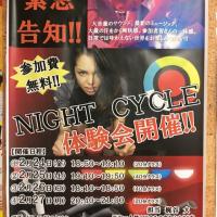 NIGHT CYCLE (暗闇ライド) 体験会!!