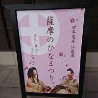 癒しの旅 in 鹿児島 その8[2017.2.11〜]