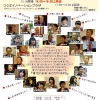 「不思議なクニの憲法」上映会