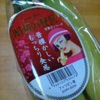 昔のバナナの味は?