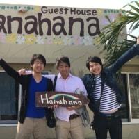 2月19日チェックアウトブログ~ゲストハウスhanahana In 宮古島~
