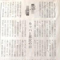 羅府新報10月