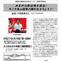 4月27日狭山学習会に参加しよう