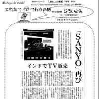 「SANYO」 再び ・・・ インドでTV販売