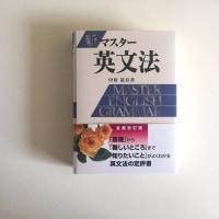 未読日記1293 『新マスター英文法』