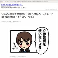 【ネタりか(Yahoo)】立体音響の回「VR MANGAとは?」タルるート制作物語 Vol.9