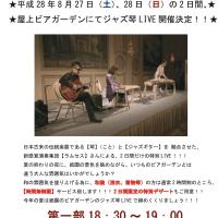 2016/8/27(土)8/28(日) アパホテル京都祇園2日間だけのジャズ琴ライブ