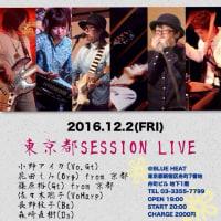 明日12/2(金)は東-京都Session Live!
