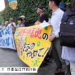 「防衛省正門前抗議行動」に参加した