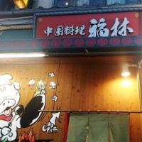 最近、食べすぎです!!(^-^;)