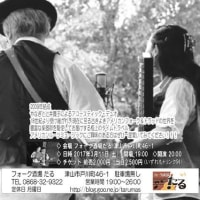 アメリカンフォーク&トラッド『やぎたこ』LIVE