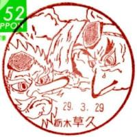 ぶらり旅・草久郵便局(栃木県鹿沼市)