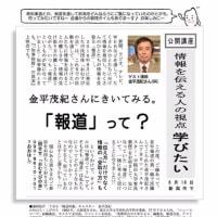 6月18日、金平茂紀さんにきいてみる。 「報道」って?