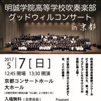 グッドウィルコンサートイン京都