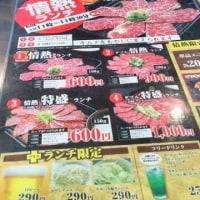 うまうま 焼肉赤門ランチ 八千代 なう (*^^*)(^.^)(^-^)