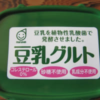 毎日食べるヨーグルト