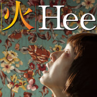 「火 Hee」、桃井かおり脚本・監督・主演のある娼婦の話です。