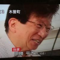 【2017県知事選】静岡県知事...現職:川勝平太氏当選
