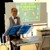 姫路あいぼーハーモニカ&オカリナボランティアコンサート開催 写真アップ