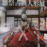 「湊・酒田の雛めぐり 酒田雛街道~2017~」のお知らせが届きました☆