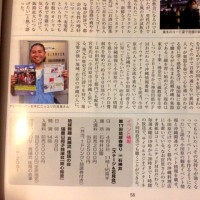 【PR】オキナワグラフに紹介されました(^o^)/