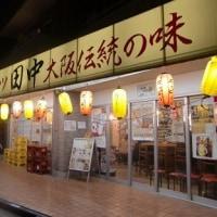 串カツ田中。