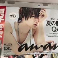 5月26日(金)のつぶやき:伊野尾慧 an・an(電車中吊広告)