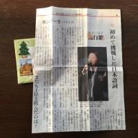 (^O^)タケカワさんの切り抜き、届く!