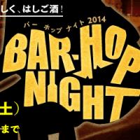 9月出演イベントの追加 新宿三丁目BAR HOP NIGHT ライブイベント