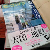 師走に、2冊の本を読んだ!