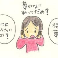 comcom 2016.3月号「夢って強要されるもの?」農家民宿ちんちゃん亭・鈴木桂子