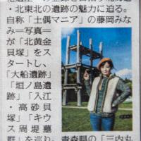 NHK北海道「北の縄文スペシャル」 告知