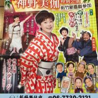 年金友の会 神野美加特別公演