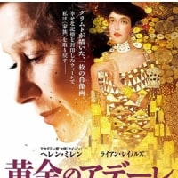 「黄金のアデーレ 名画の帰還」を観た(金海)
