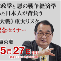 安倍晋三首相の「3本の矢」は、絵に描いたモチ、中国の王毅外相は、G20サミットを念頭にG7を牽制