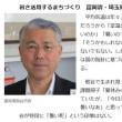 毎日新聞、論点「夏の推奨温度は28度?」暑さ活用するまちづくり 富岡清・熊谷市長