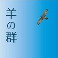 小説「羊の群」 (渋谷)